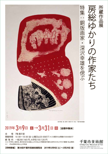 房総ゆかりの作家たち@千葉市美術館<3/9(土)~31(日)>