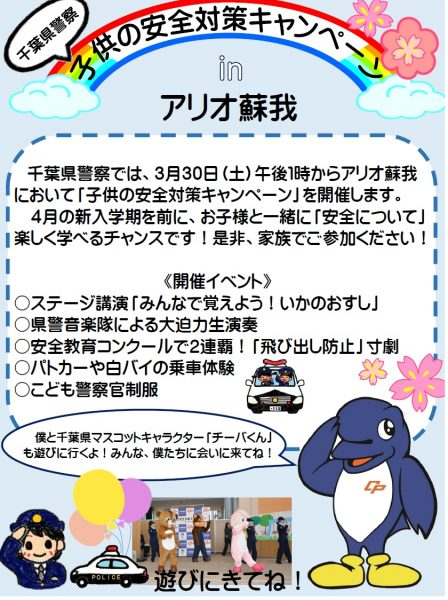 千葉県警「子供の安全対策キャンペーン」@アリオ蘇我〈3/30(土)〉
