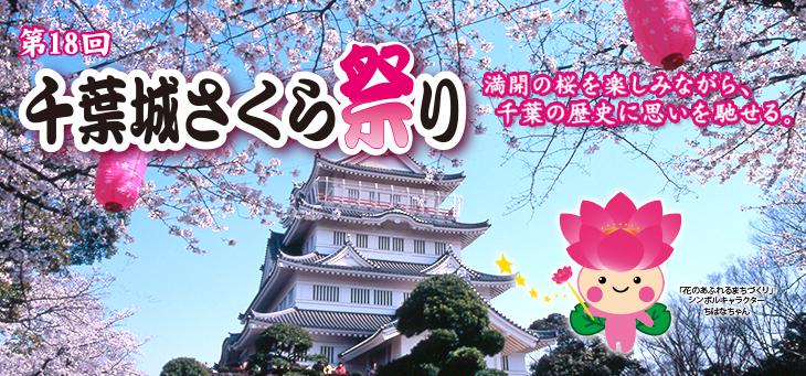 第16回千葉城さくら祭り