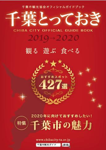 千葉市観光ガイド「千葉とっておき2019」3月16日発行!!