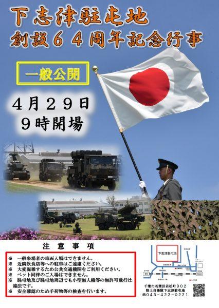 【中止となりました】下志津駐屯地創設65周年記念行事「つつじ祭り」