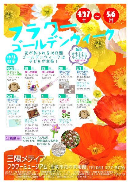 フラワーゴールデンウィーク@三陽フラワーミュージアム<4/27(土)~5/6(月・振休)>