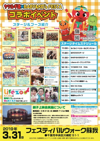 BABY&KID's FESTA2019@フェスティバルウォーク蘇我<3/31(日)>