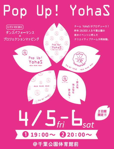 Pop Up! YohaS@千葉公園<4/5(金)・6(土)>