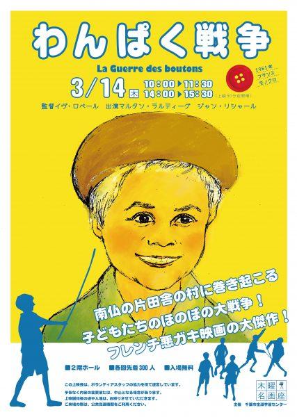 木曜名画座「わんぱく戦争」@千葉市生涯学習センター<3/14(木)>