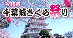 第18回 千葉城さくら祭り