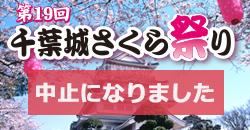 千葉城さくら祭りは中止になりました