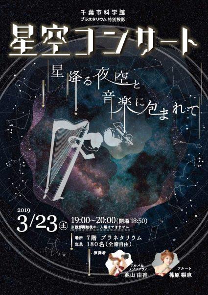 星空コンサート~星降る夜空と音楽に包まれて~@千葉市科学館プラネタリウム<3/23(土)>