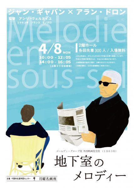 月曜名画座「地下室のメロディー」@千葉市生涯学習センター<4/8(月)>