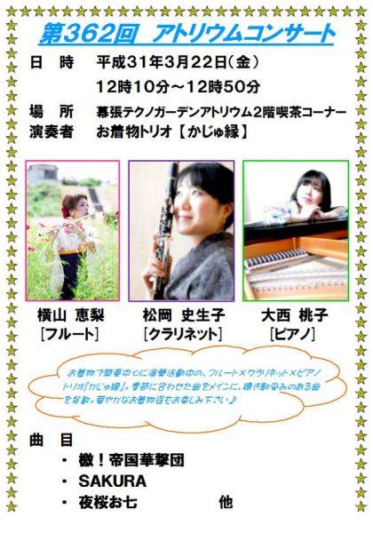 第362回アトリウムコンサート@幕張テクノガーデン<3/22(金)>
