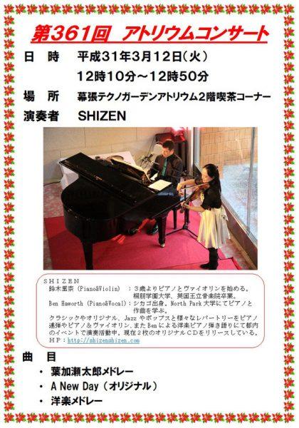 第361回アトリウムコンサート@幕張テクノガーデン<3/12(火)>