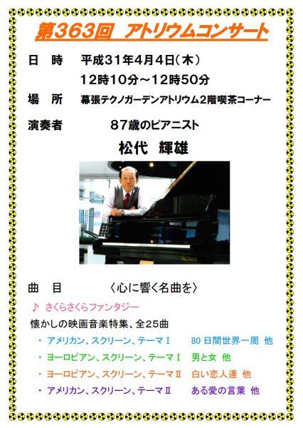 第363回アトリウムコンサート@幕張テクノガーデン<4/4(木)>