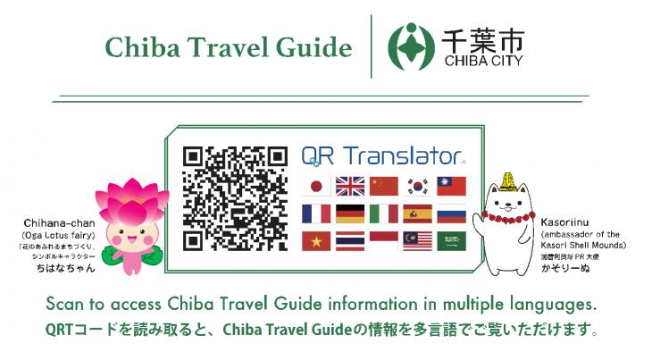 CHIBA TRAVEL GUIDE~市内観光情報などが15言語で閲覧できるWEBサイト~