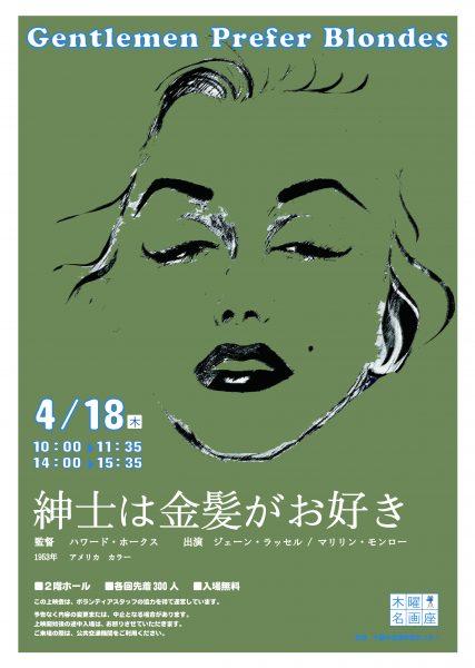 木曜名画座「紳士は金髪がお好き」@千葉市生涯学習センター<4/18(木)>