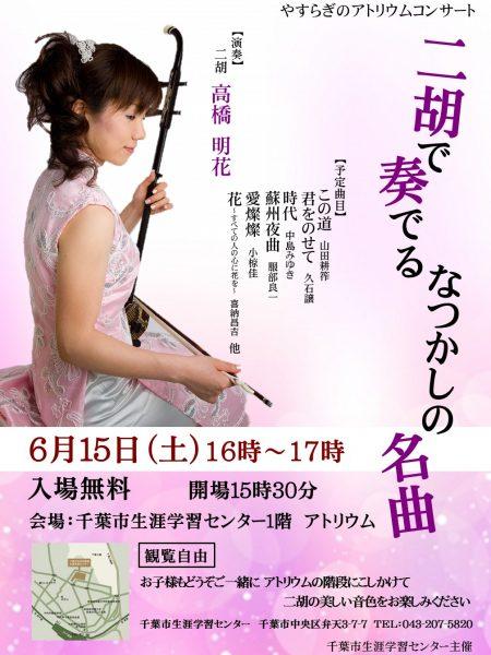 やすらぎのアトリウムコンサート@千葉市生涯学習センター<6/15(土)>