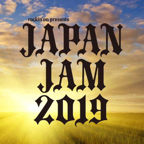 JAPAN JAM 2019@千葉市蘇我スポーツ公園<5/4(土・祝)~6(月・振休)>