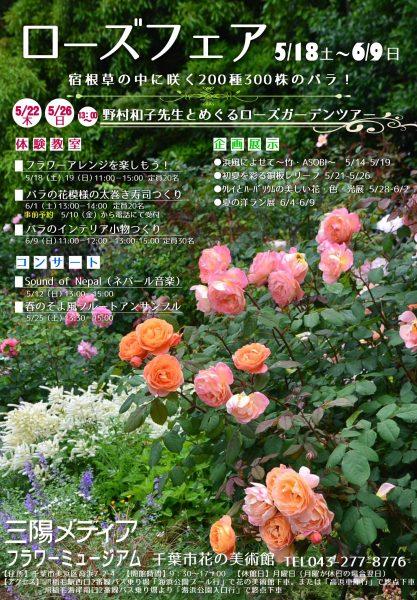 ローズフェア@三陽メディアフラワーミュージアム<5/18(土)~6/9(日)>