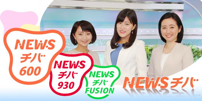 千葉テレビ放送 | 千葉市観光協会公式サイト/千葉市観光ガイド