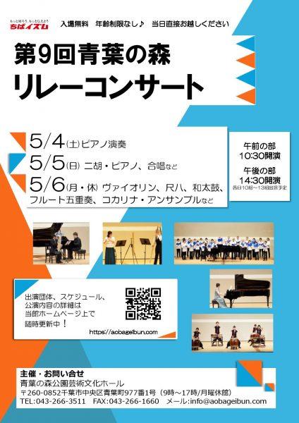 第9回青葉の森リレーコンサート@青葉の森公園芸術文化ホール<5/4(土・祝)・5(日・祝)・6(月・振休)