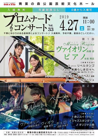 プロムナードコンサートvol.33@青葉の森公園芸術文化ホール<4/27(土)>
