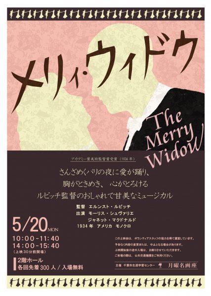 月曜名画座「メリィ・ウィドウ」@千葉市生涯学習センター<5/20(月)>