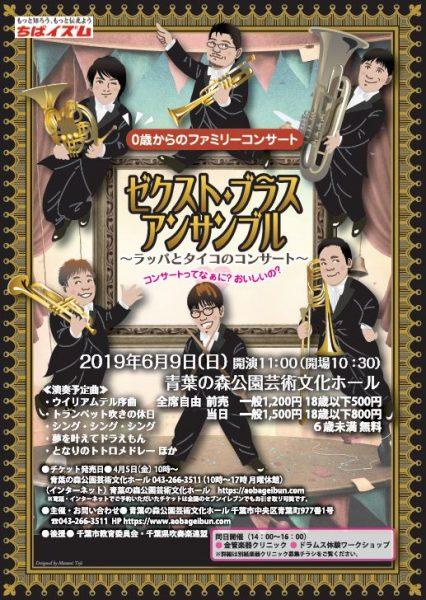 ゼクスト・プラスアンサンブル~ラッパとタイコのコンサート@青葉の森公園芸術文化ホール<6/9(日)>