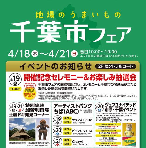 地場のうまいもの!千葉市フェアinイオンスタイル鎌取<4/18(木)~21(日)>