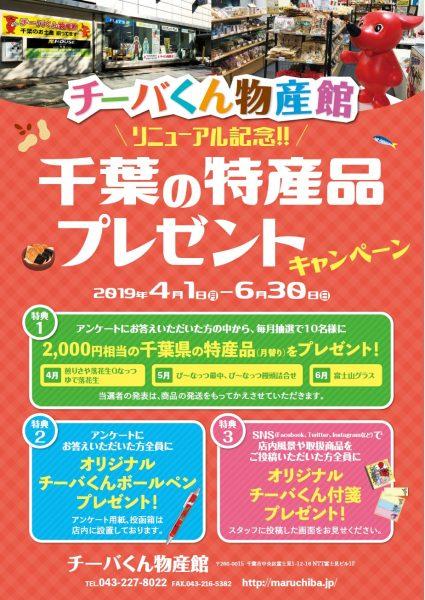チーバくん物産館リニューアル記念!千葉の特産品プレゼントキャンペーン実施中