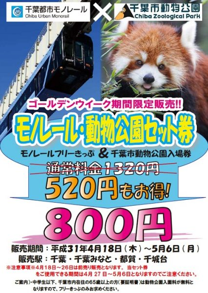 『モノレール・動物公園セット券』ゴールデンウィーク限定販売!!<4/27(土)~5/6(祝)>