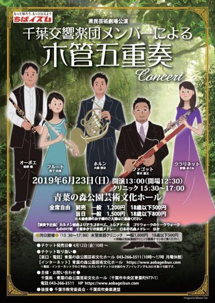 令和元年度県民芸術劇場公演@青葉の森公園芸術文化ホール<6/23(日)>