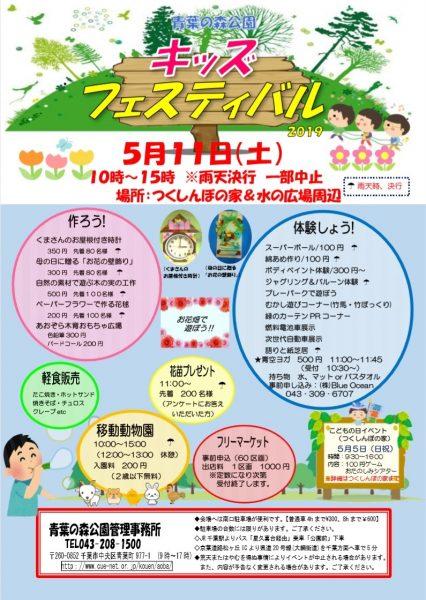 キッズフェスティバル@青葉の森公園<5/11(土)>