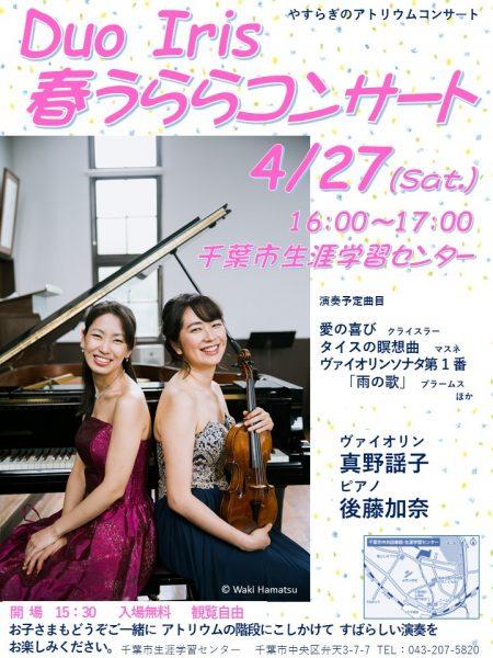 やすらぎのアトリウムコンサート@千葉市生涯学習センター<4/27(土)>