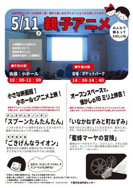 親子アニメ@千葉市生涯学習センター<5/11(土)>