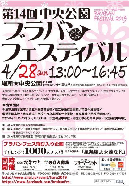 第14回中央公園ブラバンフェスティバル@千葉市中央公園<4/28(日)>