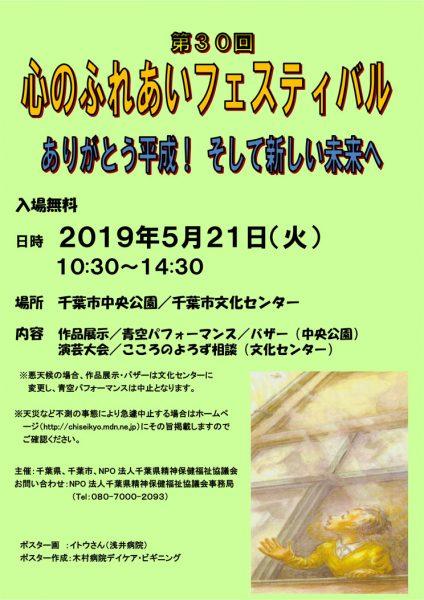 第30回心のふれあいフェスティバル@千葉市中央公園他<5/21(火)>