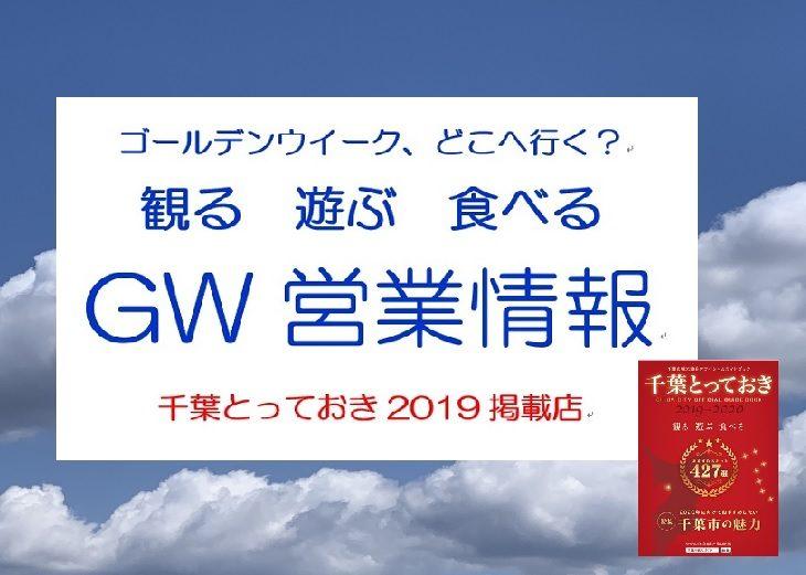 GW10連休のおすすめスポット「営業のご案内」@ 千葉とっておき2019