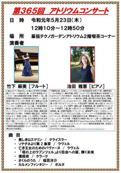 第365回アトリウムコンサート@幕張テクノガーデン<5/23(木)>