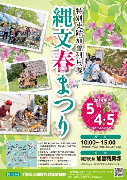 【特別史跡】加曽利貝塚『縄文春まつり』を開催!<5/4(祝)・5(祝)>