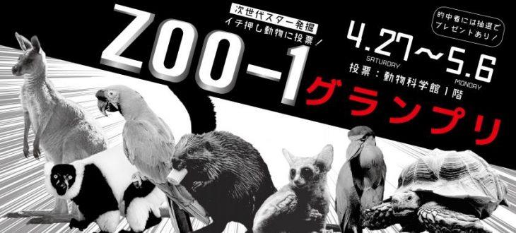 ZOO-1グランプリ@千葉市動物公園<4/27(土)~5/6(月)>