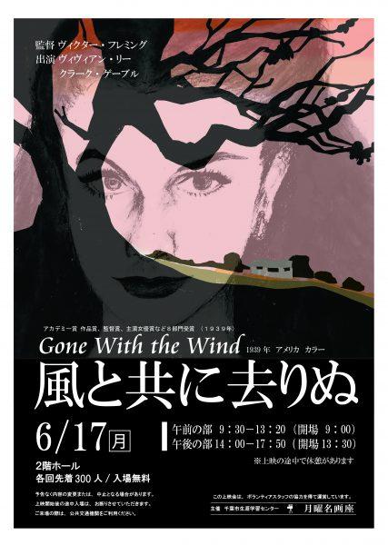 月曜名画座「風と共に去りぬ」@千葉市生涯学習センター<6/17(月)>