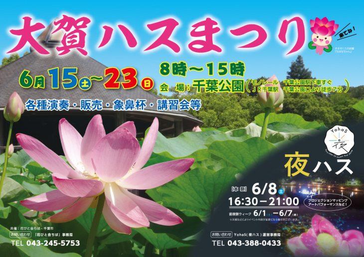 大賀ハスまつり@千葉公園<6/15(土)~23(日)>