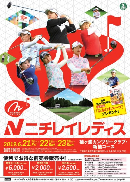 ニチレイレディス2019@袖ヶ浦カンツリークラブ・新袖コース<6/21(金)~23(日)>