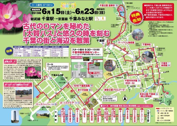 駅からハイキング@JR千葉駅<6/15(土)~23(日)>