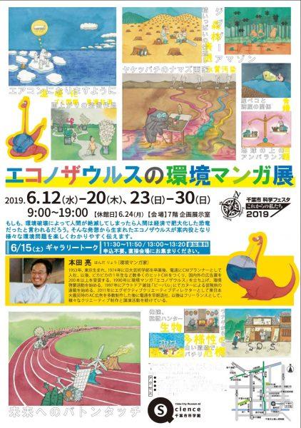 エコノザウルスの環境マンガ展@千葉市科学館<後半6/23(日)~30(日)>