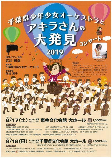 千葉県少年少女オーケストラとアキラさんの大発見コンサート2019@千葉県文化会館<8/18(日)>