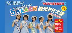 千葉シティ5BEACH観光PR大使募集!