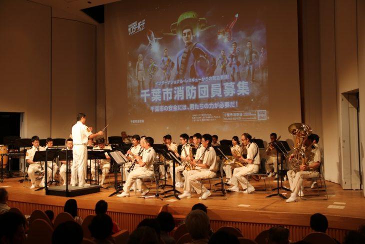 千葉市消防音楽隊「ふれあいコンサート」@千葉市生涯学習センター<6/26(水)>