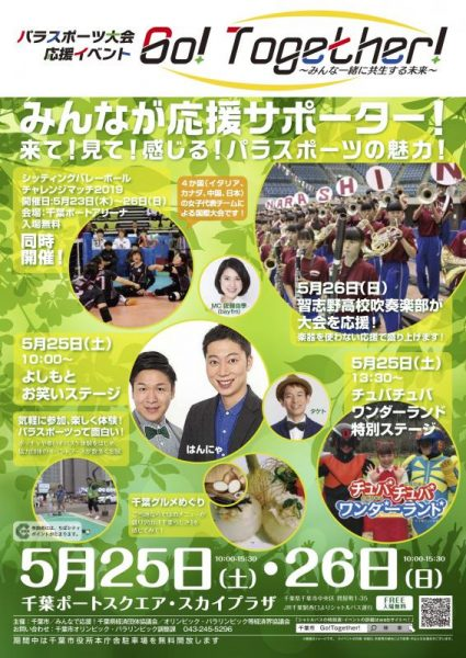 パラスポーツ大会応援イベント@千葉ポートスクエア<5/25(土)・26(日)>