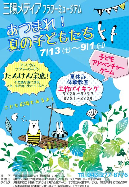 あつまれ!夏の子どもたち@三陽メディアフラワーミュージアム<7/13(土)~9/1(日)>