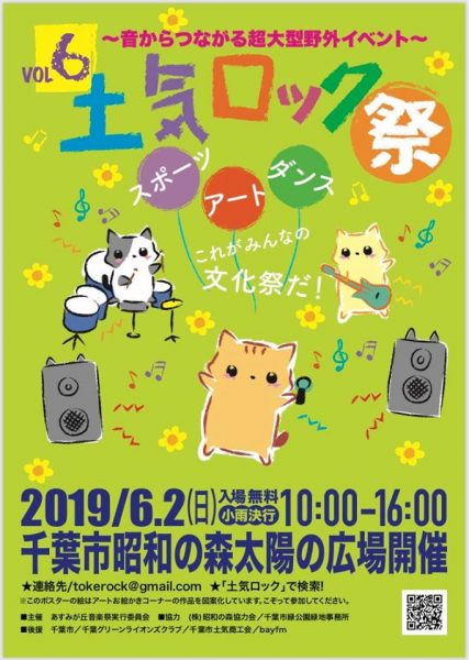 土気ロック祭@昭和の森<6/2(日)>
